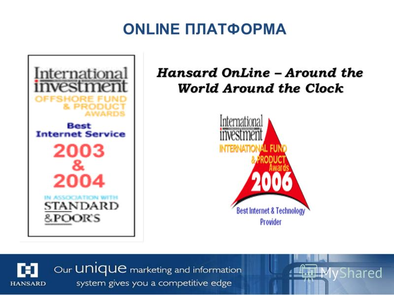 Hansard OnLine – Around the World Around the Clock ONLINE ПЛАТФОРМА