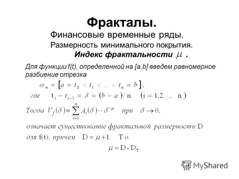 Фракталы. Финансовые временные ряды. Размерность минимального покрытия. Индекс фрактальности. Для функции f(t), определенной на [a,b] введем равномерное разбиение отрезка