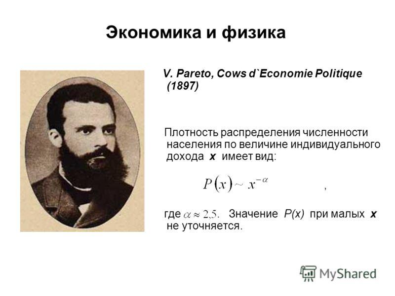 Экономика и физика V. Pareto, Cows d`Economie Politique (1897) Плотность распределения численности населения по величине индивидуального дохода х имеет вид:, где. Значение P(x) при малых x не уточняется.