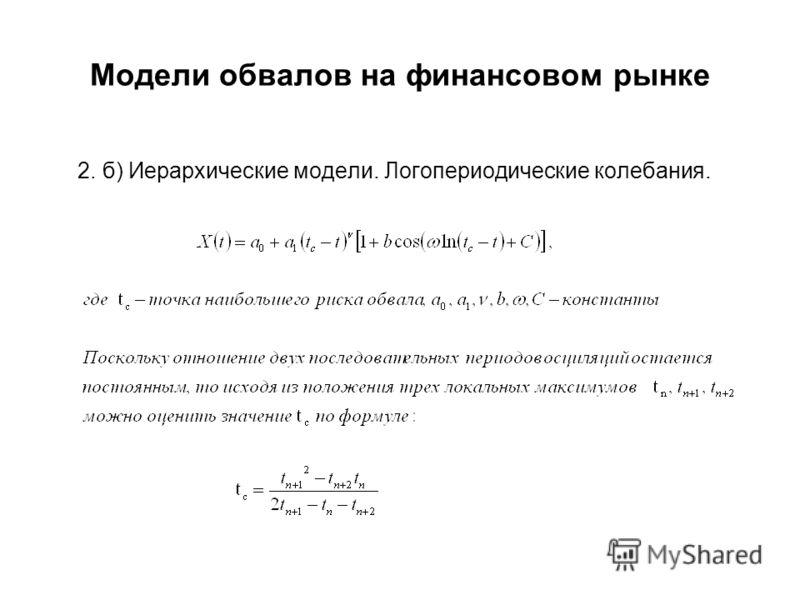 Модели обвалов на финансовом рынке 2. б) Иерархические модели. Логопериодические колебания.