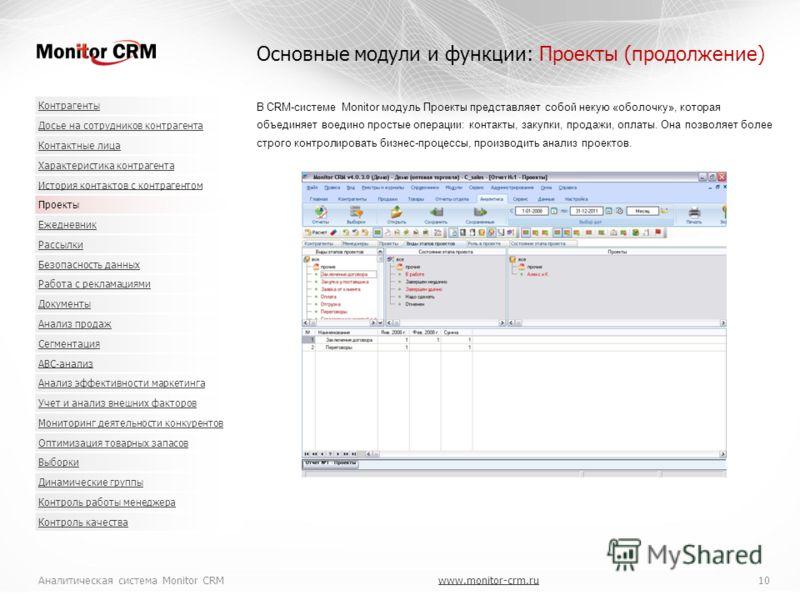 Аналитическая система Monitor CRMwww.monitor-crm.ru 10www.monitor-crm.ru В CRM-системе Monitor модуль Проекты представляет собой некую «оболочку», которая объединяет воедино простые операции: контакты, закупки, продажи, оплаты. Она позволяет более ст