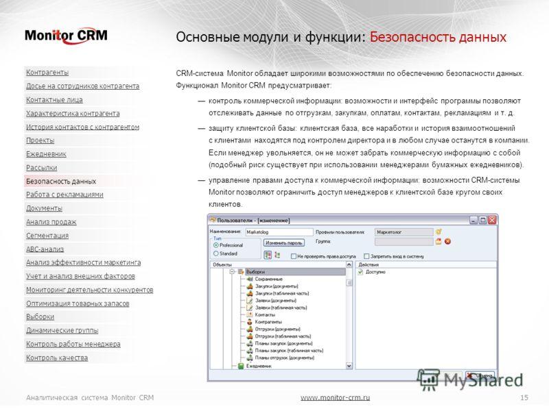 Аналитическая система Monitor CRMwww.monitor-crm.ru 15www.monitor-crm.ru CRM-система Monitor обладает широкими возможностями по обеспечению безопасности данных. Функционал Monitor CRM предусматривает: контроль коммерческой информации: возможности и и