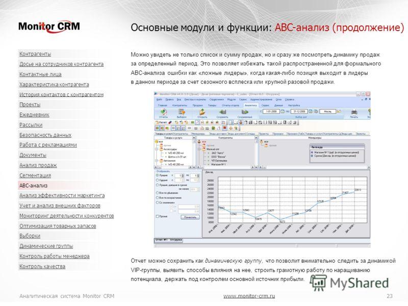 Аналитическая система Monitor CRMwww.monitor-crm.ru 23www.monitor-crm.ru Можно увидеть не только список и сумму продаж, но и сразу же посмотреть динамику продаж за определенный период. Это позволяет избежать такой распространенной для формального АВС