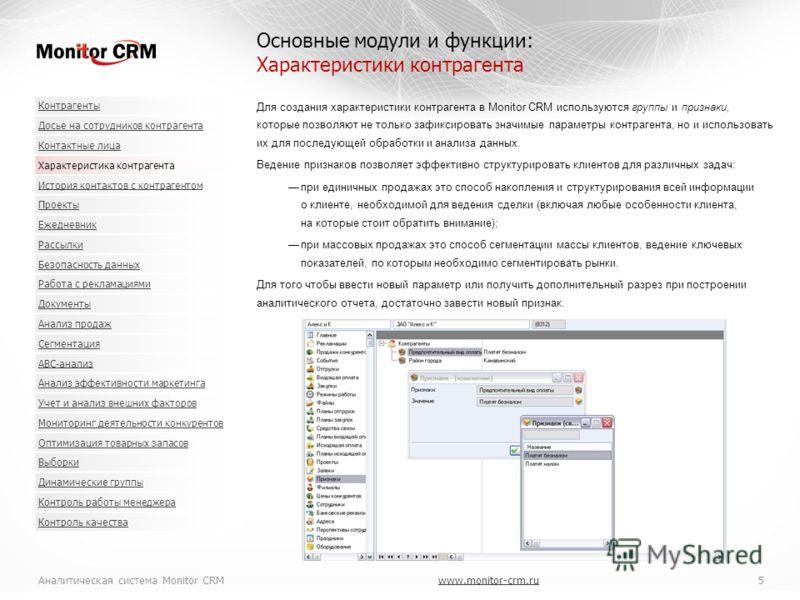 Аналитическая система Monitor CRMwww.monitor-crm.ru 5www.monitor-crm.ru Для создания характеристики контрагента в Monitor CRM используются группы и признаки, которые позволяют не только зафиксировать значимые параметры контрагента, но и использовать