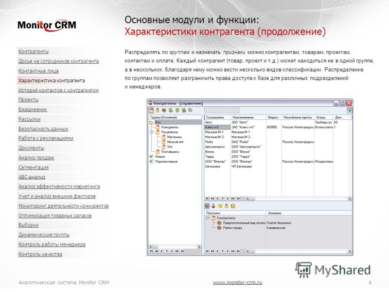Аналитическая система Monitor CRMwww.monitor-crm.ru 6www.monitor-crm.ru Распределять по группам и назначать признаки можно контрагентам, товарам, проектам, контактам и оплате. Каждый контрагент (товар, проект и т.д.) может находиться не в одной групп