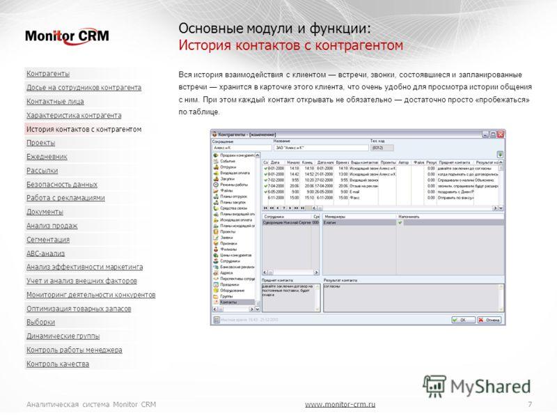 Аналитическая система Monitor CRMwww.monitor-crm.ru 7www.monitor-crm.ru Вся история взаимодействия с клиентом встречи, звонки, состоявшиеся и запланированные встречи хранится в карточке этого клиента, что очень удобно для просмотра истории общения с