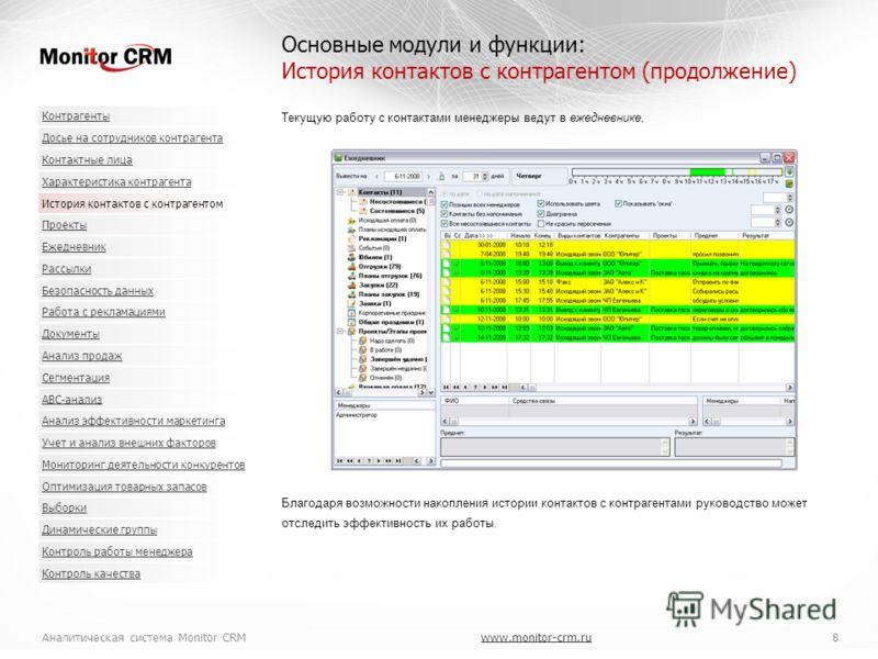 Аналитическая система Monitor CRMwww.monitor-crm.ru 8www.monitor-crm.ru Текущую работу с контактами менеджеры ведут в ежедневнике. Благодаря возможности накопления истории контактов с контрагентами руководство может отследить эффективность их работы.