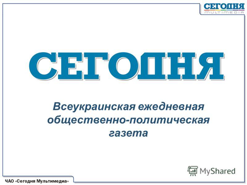 Всеукраинская ежедневная общественно-политическая газета