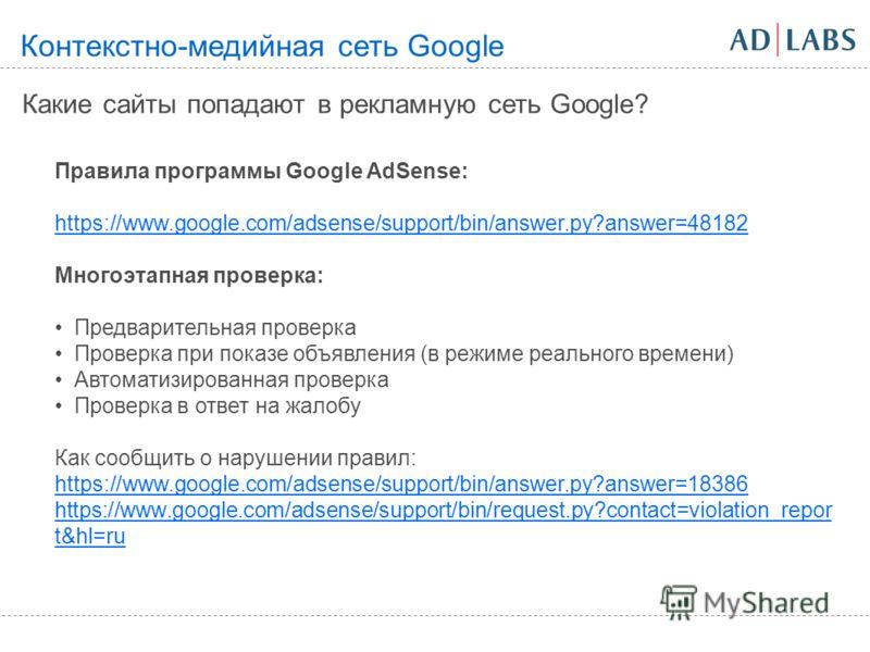 Какие сайты попадают в рекламную сеть Google? Правила программы Google AdSense: https://www.google.com/adsense/support/bin/answer.py?answer=48182 Многоэтапная проверка: Предварительная проверка Проверка при показе объявления (в режиме реального време