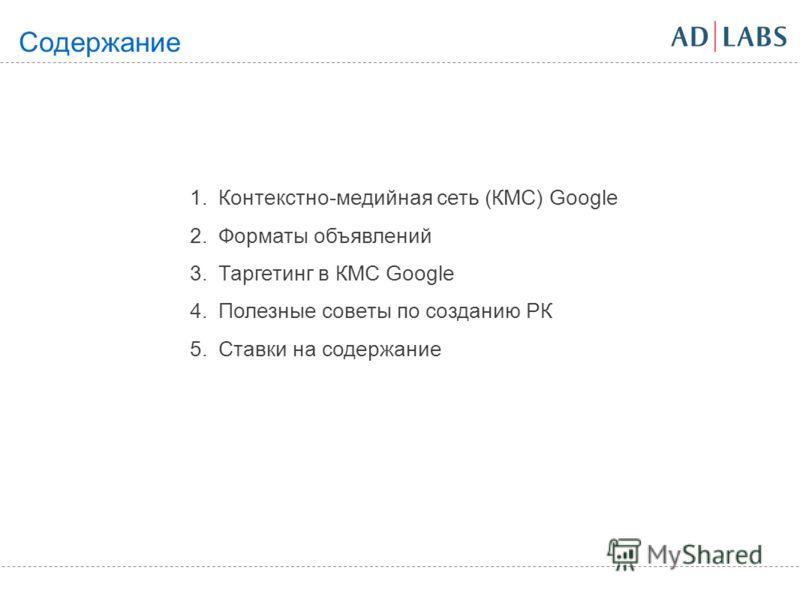 1.Контекстно-медийная сеть (КМС) Google 2.Форматы объявлений 3.Таргетинг в КМС Google 4.Полезные советы по созданию РК 5.Ставки на содержание Содержание