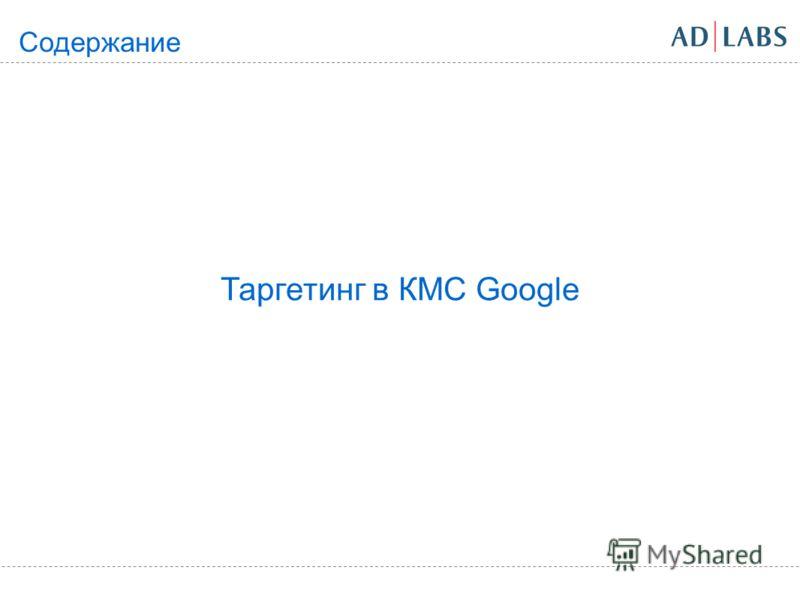 Таргетинг в КМС Google Содержание