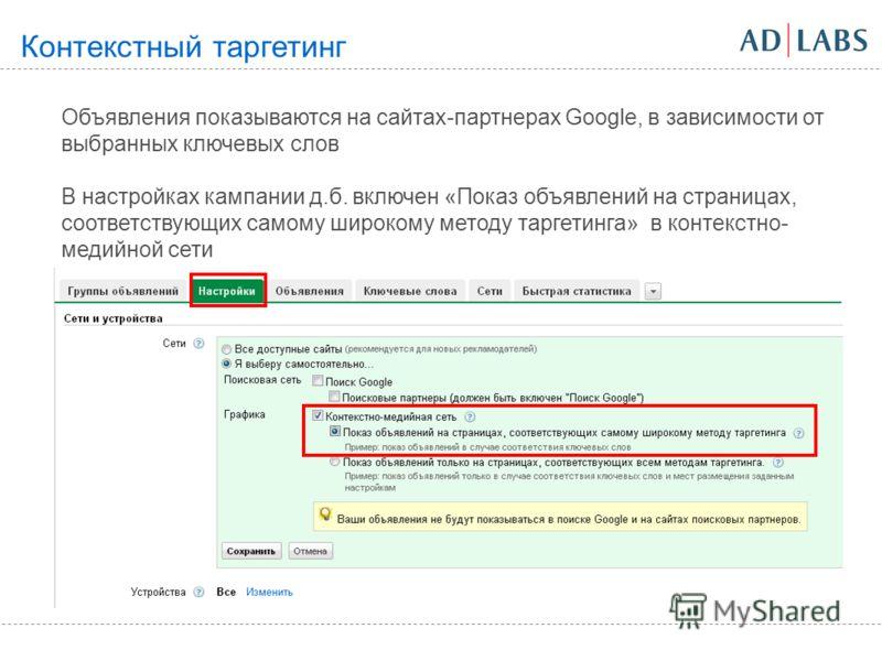 Объявления показываются на сайтах-партнерах Google, в зависимости от выбранных ключевых слов В настройках кампании д.б. включен «Показ объявлений на страницах, соответствующих самому широкому методу таргетинга» в контекстно- медийной сети Контекстный