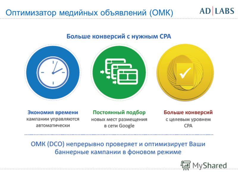 Оптимизатор медийных объявлений (ОМК)