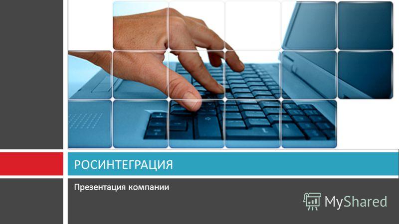 Презентация компании РОСИНТЕГРАЦИЯ