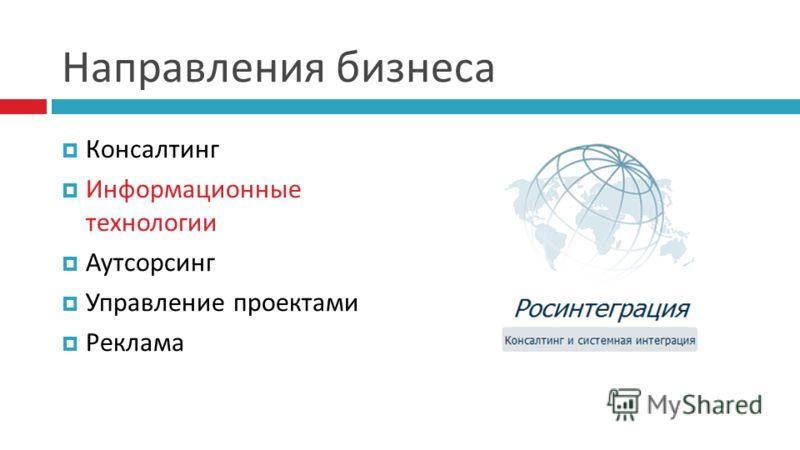 Направления бизнеса Консалтинг Информационные технологии Аутсорсинг Управление проектами Реклама