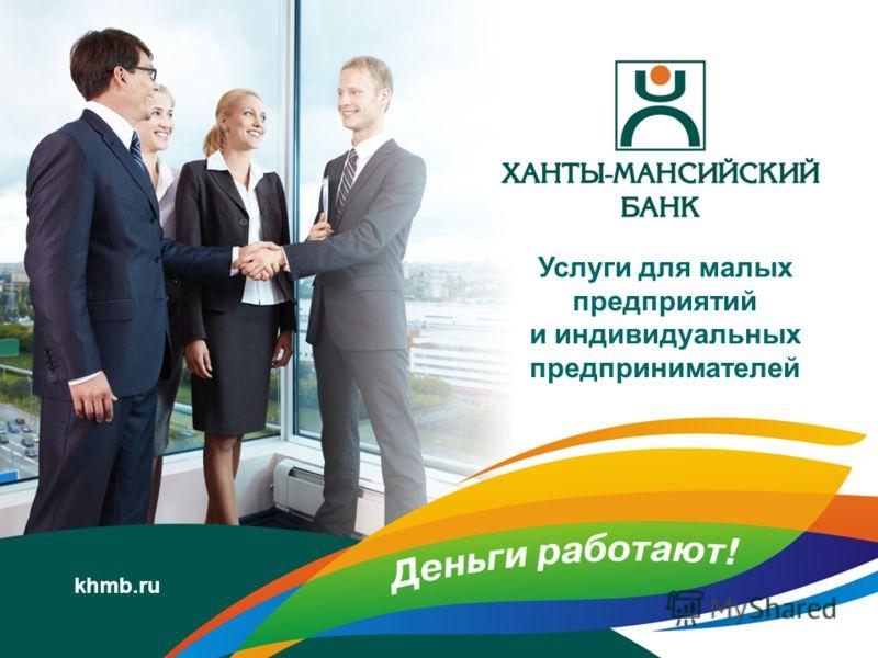 Услуги для малых предприятий и индивидуальных предпринимателей khmb.ru