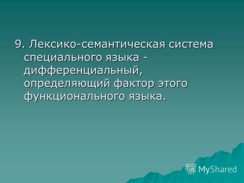 9. Лексико-семантическая система специального языка - дифференциальный, определяющий фактор этого функционального языка.