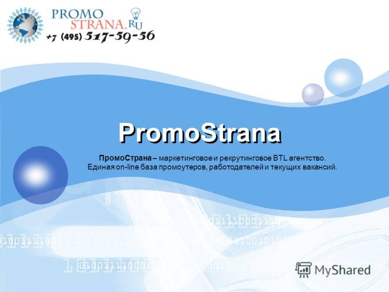LOGO PromoStrana ПромоСтрана – маркетинговое и рекрутинговое BTL агентство. Единая on-line база промоутеров, работодателей и текущих вакансий.