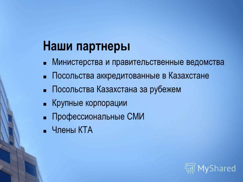 Наши партнеры Министерства и правительственные ведомства Посольства аккредитованные в Казахстане Посольства Казахстана за рубежем Крупные корпорации Профессиональные СМИ Члены КТА