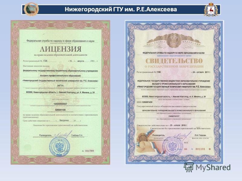 Нижегородский ГТУ им. Р.Е.Алексеева