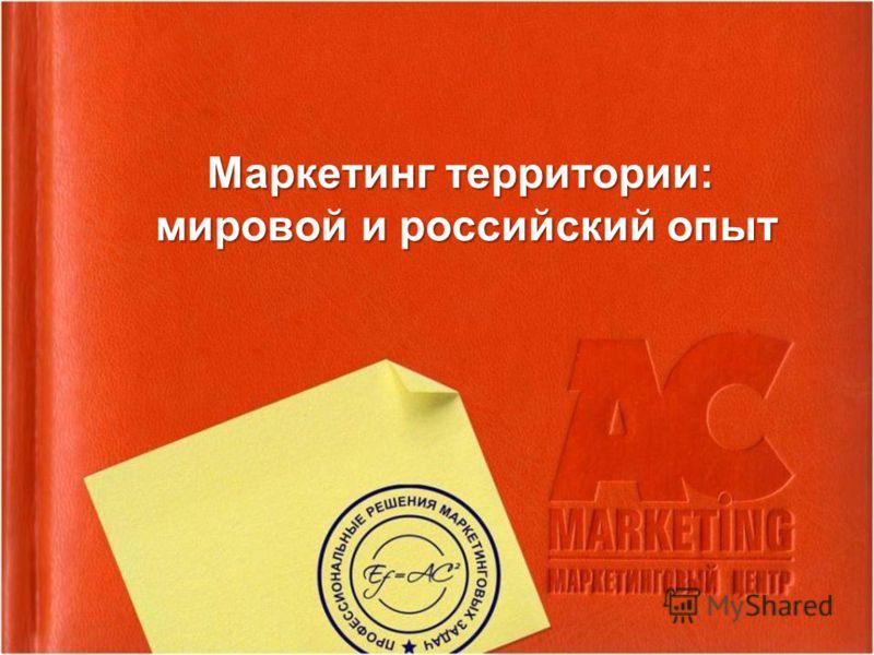 Маркетинг территории: мировой и российский опыт
