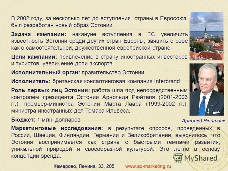 В 2002 году, за несколько лет до вступления страны в Евросоюз, был разработан новый образ Эстонии. Задача кампании: накануне вступления в ЕС увеличить известность Эстонии среди других стран Европы, заявить о себе как о самостоятельной, дружественной