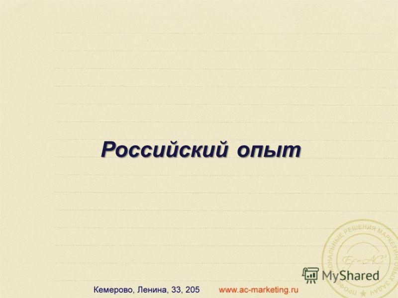 Российский опыт