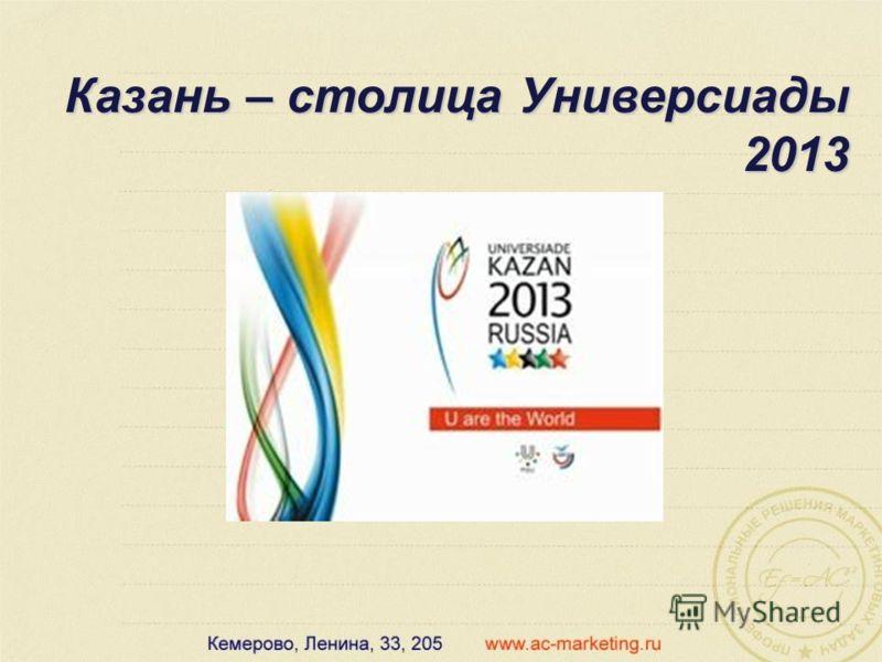Казань – столица Универсиады 2013