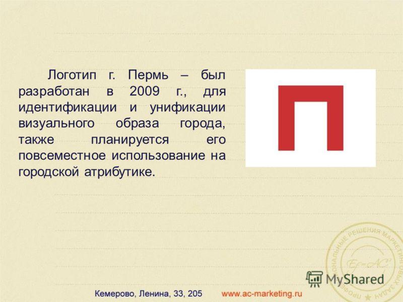 Логотип г. Пермь – был разработан в 2009 г., для идентификации и унификации визуального образа города, также планируется его повсеместное использование на городской атрибутике.