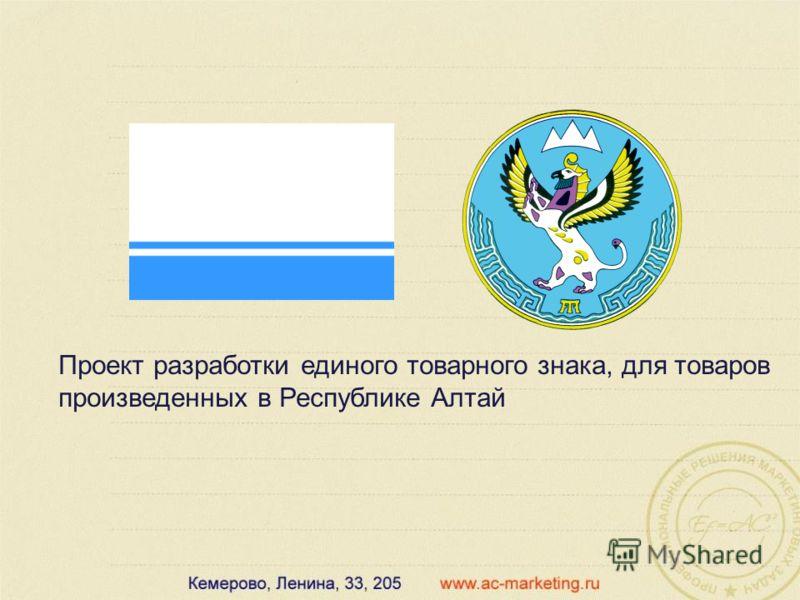 Проект разработки единого товарного знака, для товаров произведенных в Республике Алтай