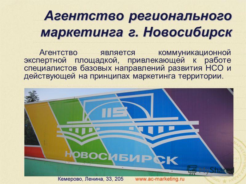 Агентство является коммуникационной экспертной площадкой, привлекающей к работе специалистов базовых направлений развития НСО и действующей на принципах маркетинга территории. Агентство регионального маркетинга г. Новосибирск