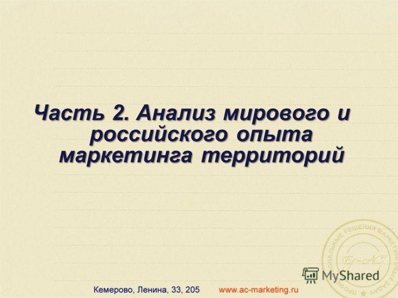 Часть 2. Анализ мирового и российского опыта маркетинга территорий