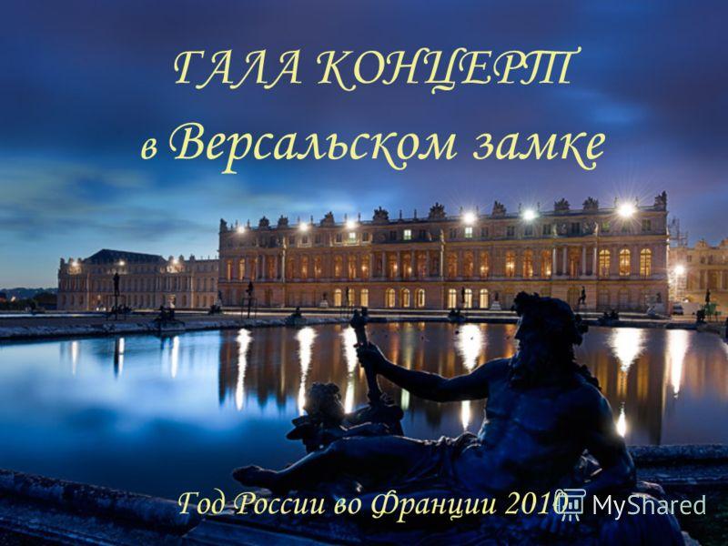 1 ГАЛА КОНЦЕРТ Год России во Франции 2010 в Версальском замке