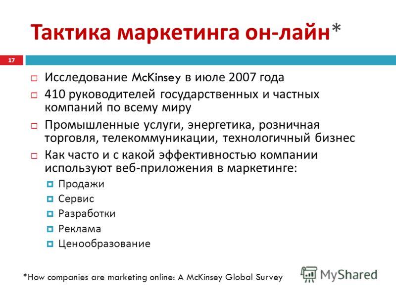 Тактика маркетинга он - лайн * Исследование McKinsey в июле 2007 года 410 руководителей государственных и частных компаний по всему миру Промышленные услуги, энергетика, розничная торговля, телекоммуникации, технологичный бизнес Как часто и с какой э
