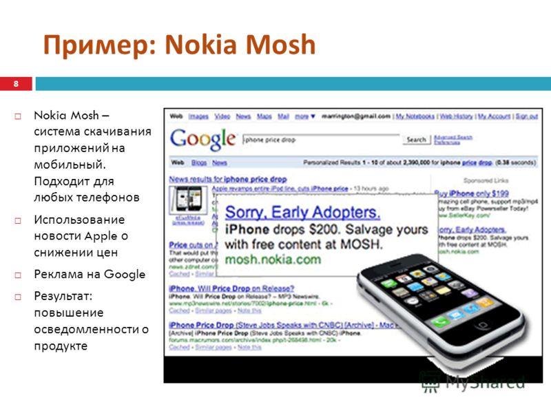 Пример : Nokia Mosh Nokia Mosh – система скачивания приложений на мобильный. Подходит для любых телефонов Использование новости Apple о снижении цен Реклама на Google Результат : повышение осведомленности о продукте 8