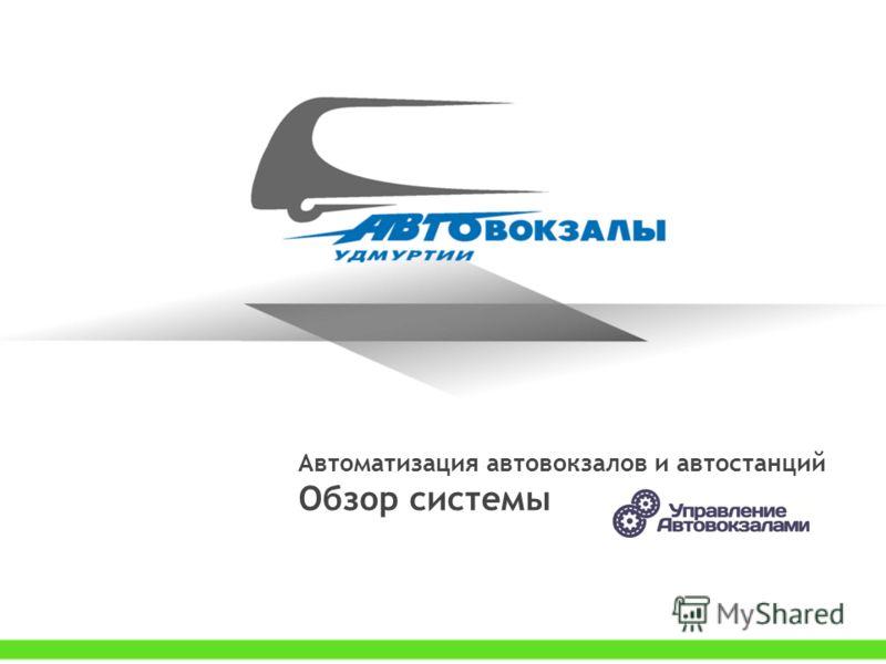 Автоматизация автовокзалов и автостанций Обзор системы