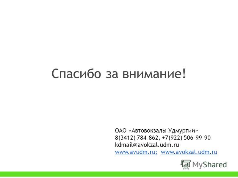 Спасибо за внимание! ОАО «Автовокзалы Удмуртии» 8(3412) 784-862, +7(922) 506-99-90 kdmail@avokzal.udm.ru www.avudm.ru;www.avudm.ru; www.avokzal.udm.ruwww.avokzal.udm.ru