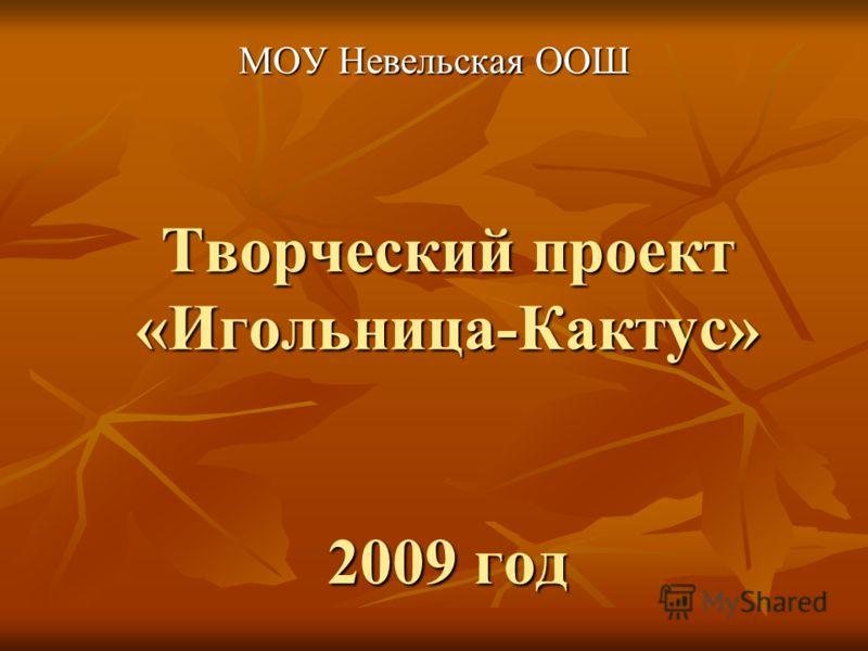 Творческий проект «Игольница-Кактус» 2009 год МОУ Невельская ООШ