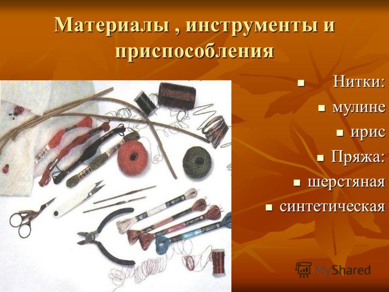 Материалы, инструменты и приспособления Нитки: Нитки: мулине мулине ирис ирис Пряжа: Пряжа: шерстяная шерстяная синтетическая синтетическая