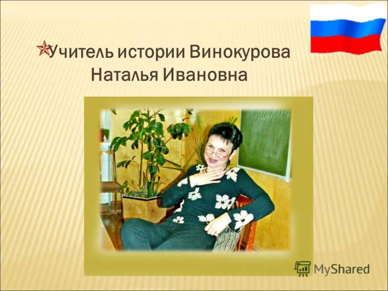 Учитель истории Винокурова Наталья Ивановна
