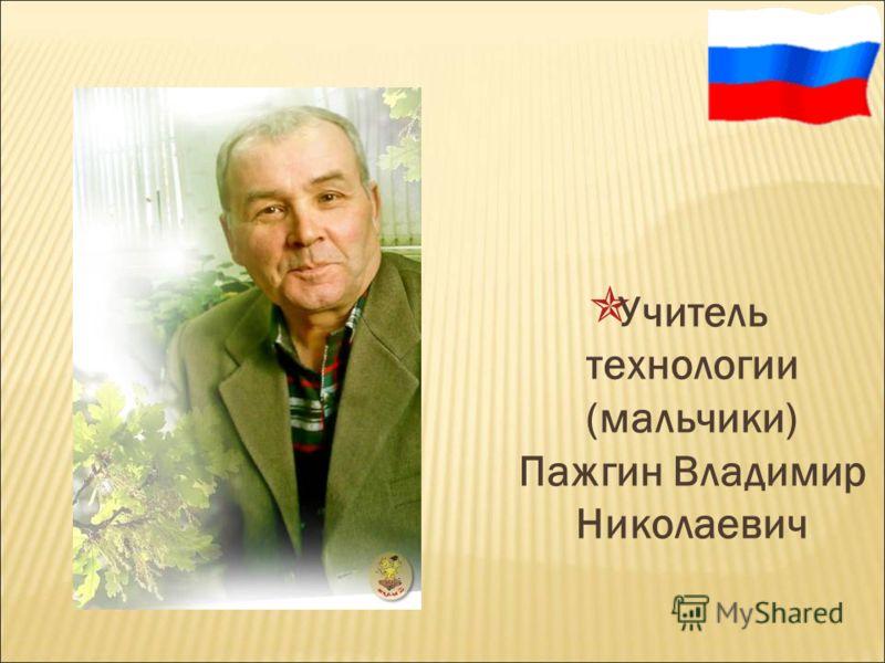 Учитель технологии (мальчики) Пажгин Владимир Николаевич