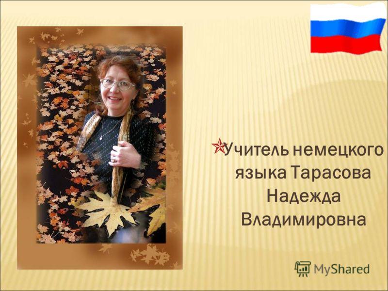 Учитель немецкого языка Тарасова Надежда Владимировна