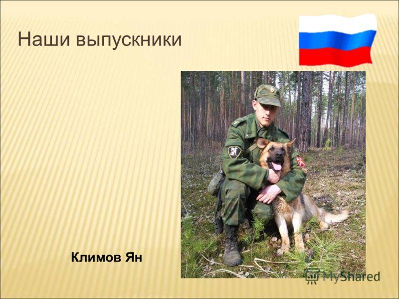 Наши выпускники Климов Ян
