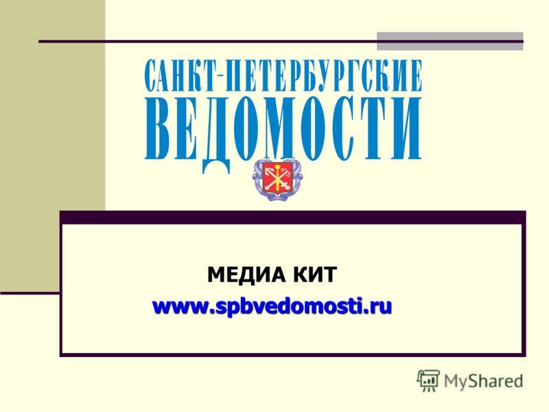 МЕДИА КИТ www.spbvedomosti.ru