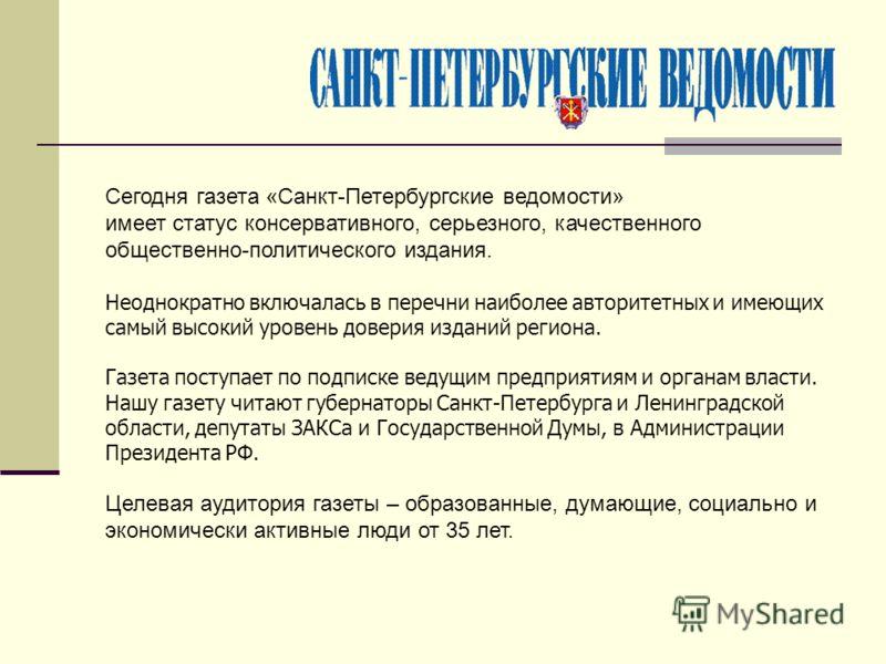 Сегодня газета «Санкт-Петербургские ведомости» имеет статус консервативного, серьезного, качественного общественно-политического издания. Неоднократно включалась в перечни наиболее авторитетных и имеющих самый высокий уровень доверия изданий региона.