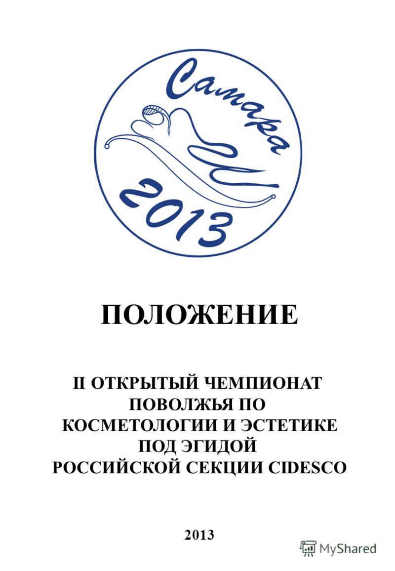 ПОЛОЖЕНИЕ II ОТКРЫТЫЙ ЧЕМПИОНАТ ПОВОЛЖЬЯ ПО КОСМЕТОЛОГИИ И ЭСТЕТИКЕ ПОД ЭГИДОЙ РОССИЙСКОЙ СЕКЦИИ CIDESCO 2013