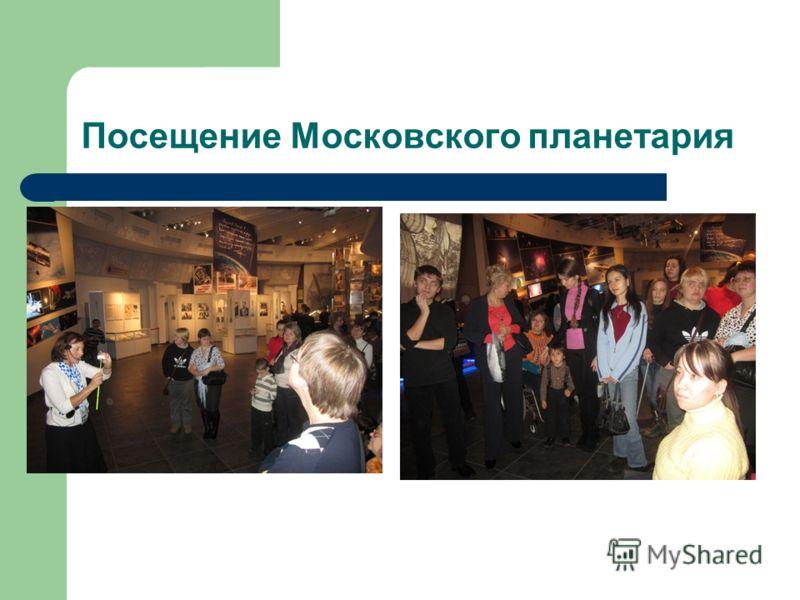 Посещение Московского планетария