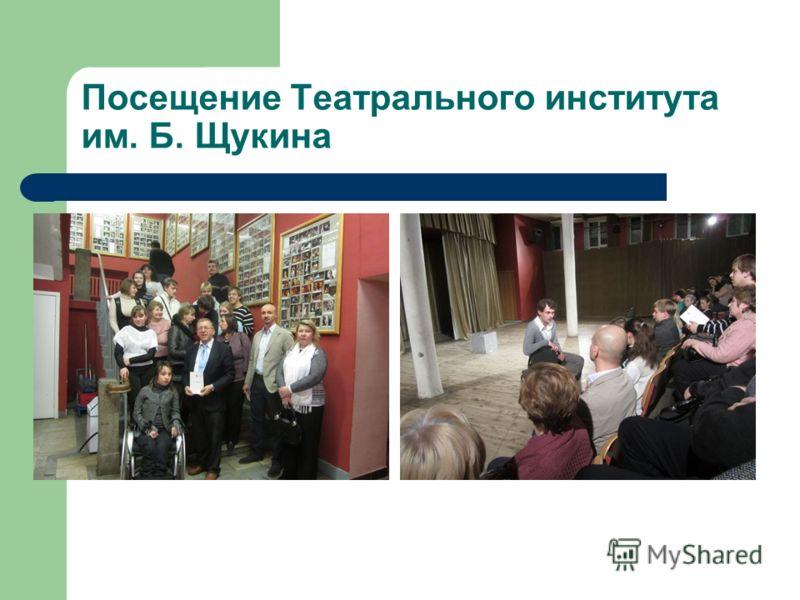 Посещение Театрального института им. Б. Щукина