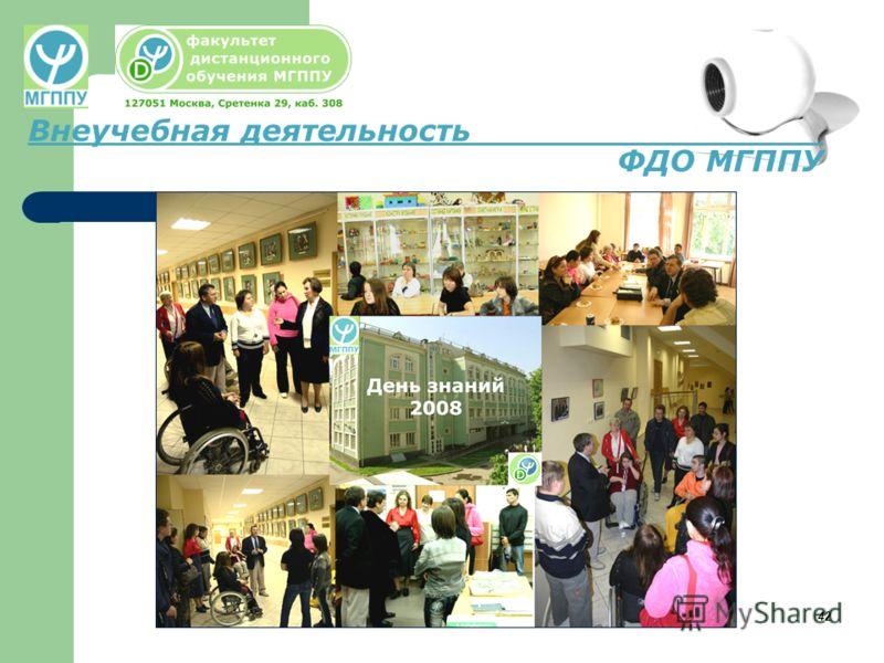 42 Внеучебная деятельность ФДО МГППУ