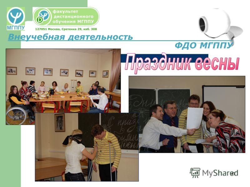 43 Внеучебная деятельность ФДО МГППУ